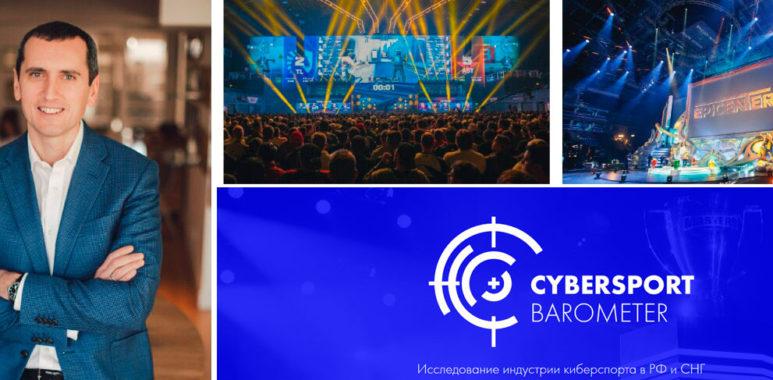 cybersport-barometer