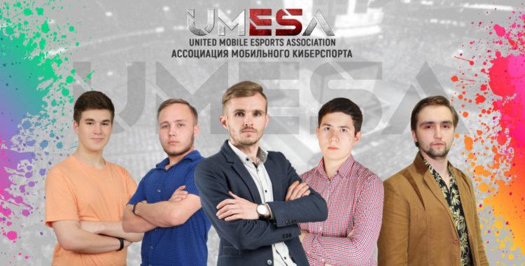 Команда UMESA