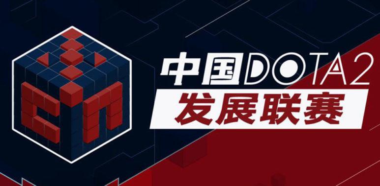 imba-tv-china-dota2-development-league