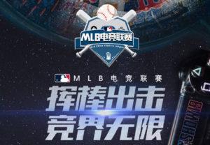 mlb-china-esports-league