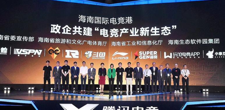 tencent-hainan-esports-conference