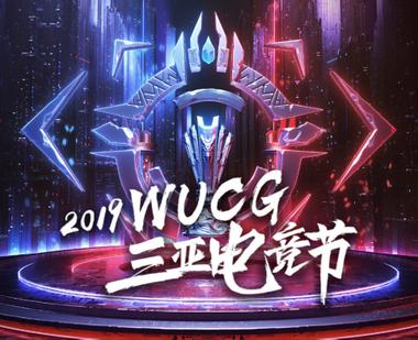 WUCG проводит фестиваль киберспорта в Санья