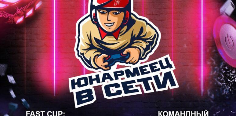 Тысячи геймеров со всей России соберутся на кибертурнире «Юнармеец в сети»